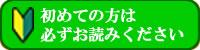 beginner-green_botton