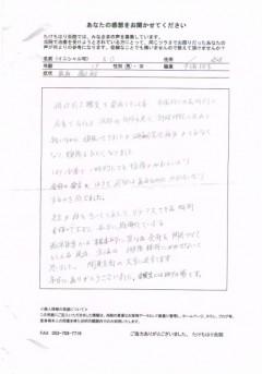 zutsu_manseihirou